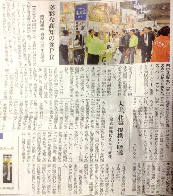 高知新聞に掲載されました