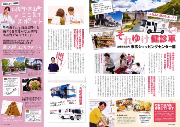 「健康スマイル」2013秋冬号
