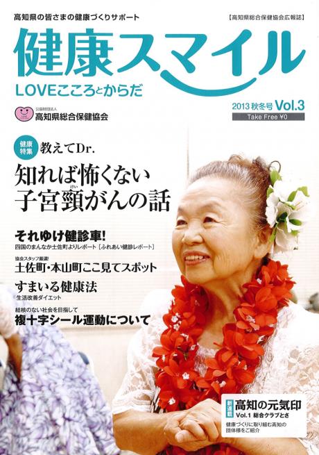 高知県総合保健協会広報誌「健康スマイル」の2013秋冬号に掲載されました
