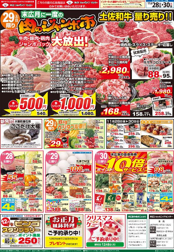 肉のジャンボ市