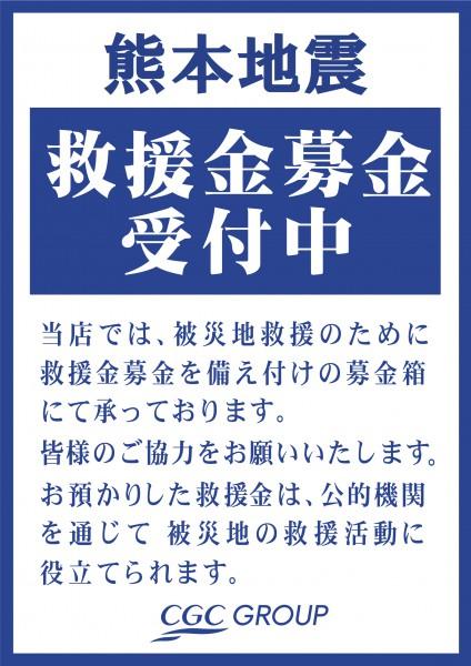 熊本地震救援募金