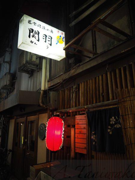 マニアック!?なディープ?なお店「関羽」に行ってみた。