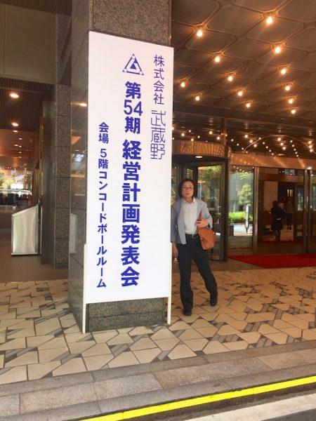 進化が止まらない!?株式会社武蔵野 第54期経営計画発表会に参加しました。