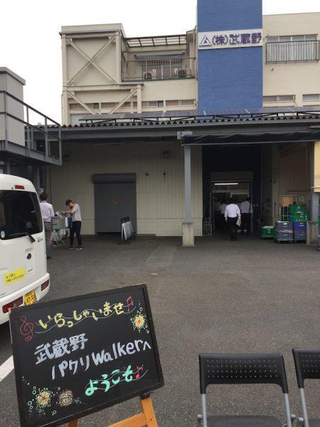 行く度に気づきが違う!?武蔵野パクリウォーカーに参加しました。