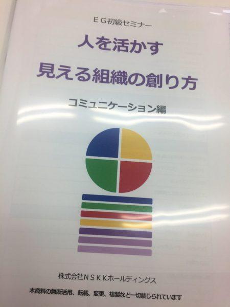 あなたの思考特性は何色?行動特性は右寄り?左寄り?EGセミナーを受講しました。